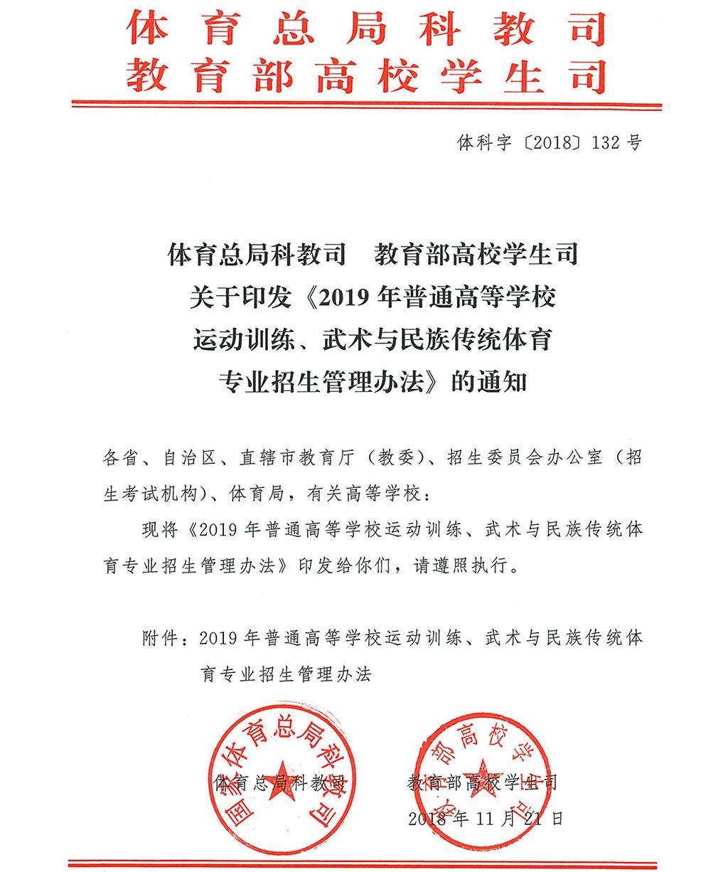 2019年体育单招管理办法�z2018�{132号-1.jpg