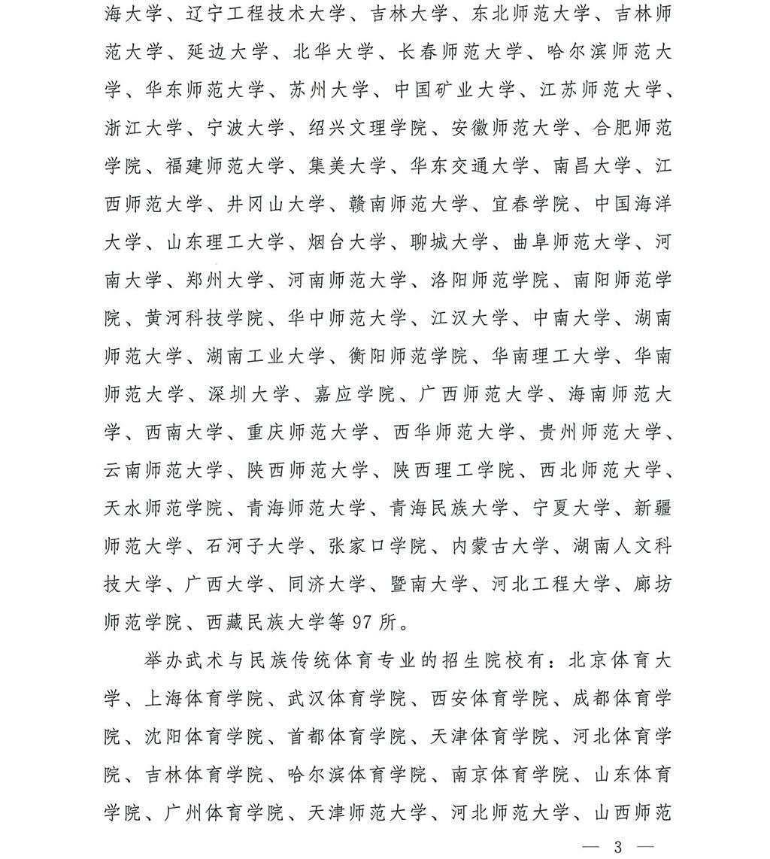 2019年体育单招管理办法�z2018�{132号-3.jpg