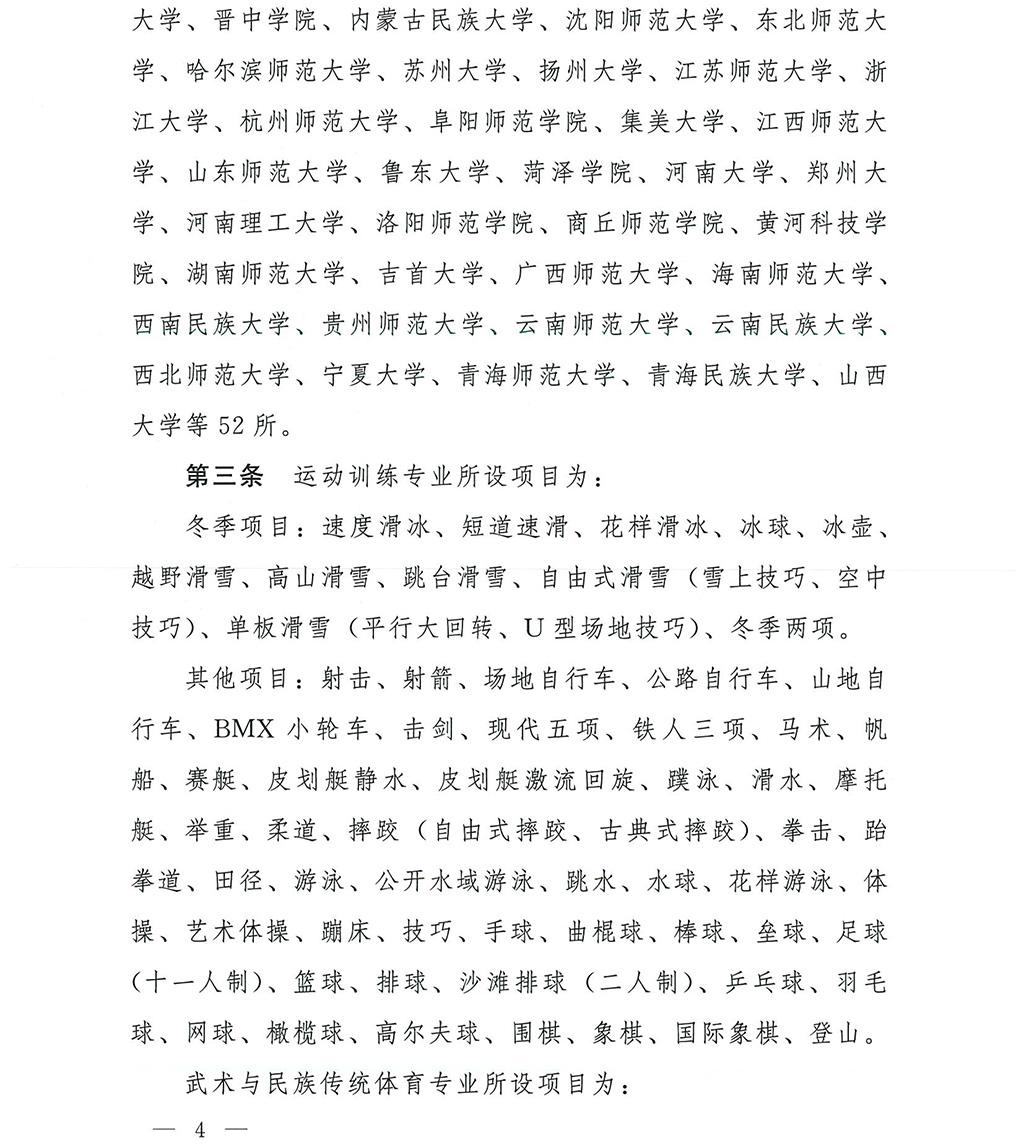 2019年体育单招管理办法�z2018�{132号-4.jpg