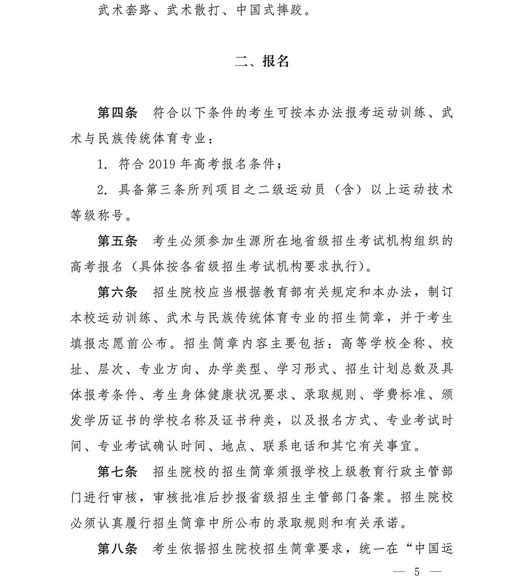 2019年体育单招管理办法�z2018�{132号-5.jpg