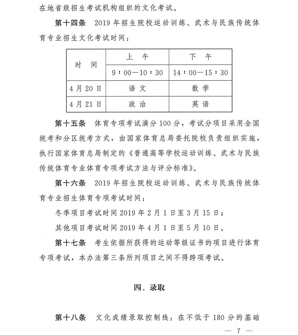 2019年体育单招管理办法�z2018�{132号-7.jpg