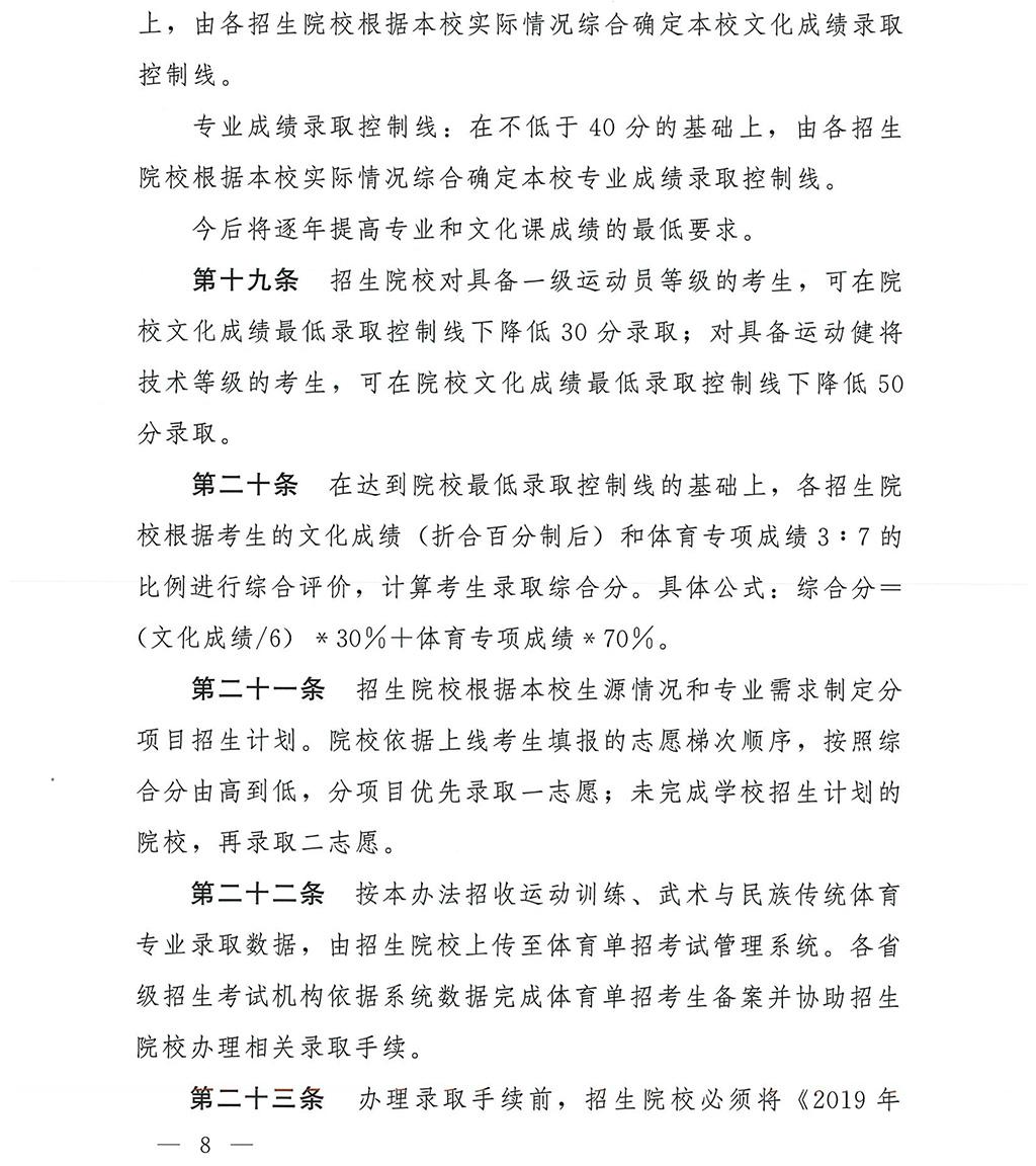 2019年体育单招管理办法�z2018�{132号-8.jpg