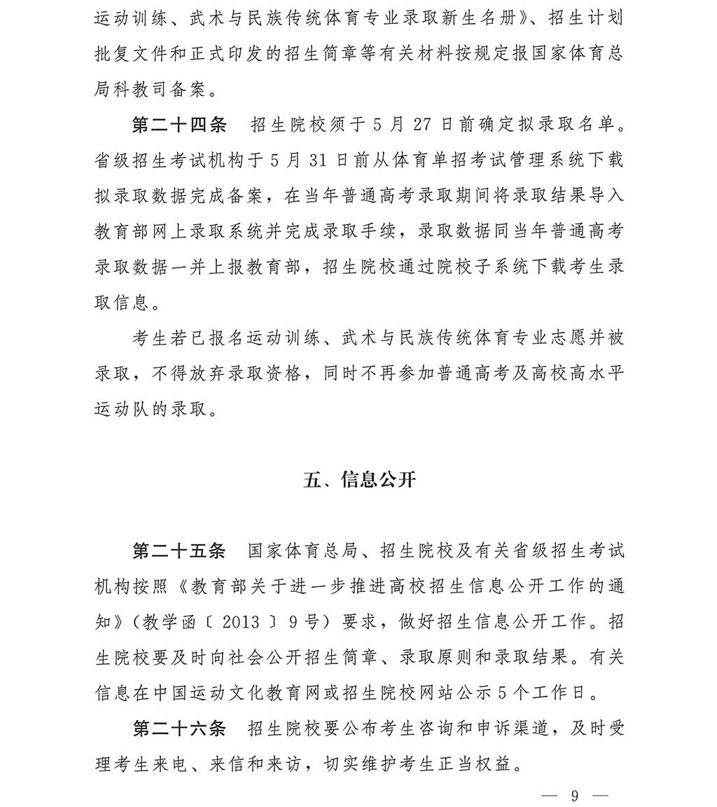 2019年体育单招管理办法�z2018�{132号-9.jpg