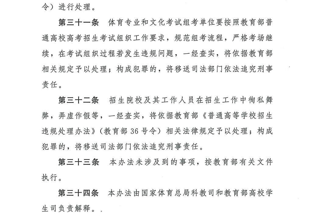 2019年体育单招管理办法�z2018�{132号-11.jpg