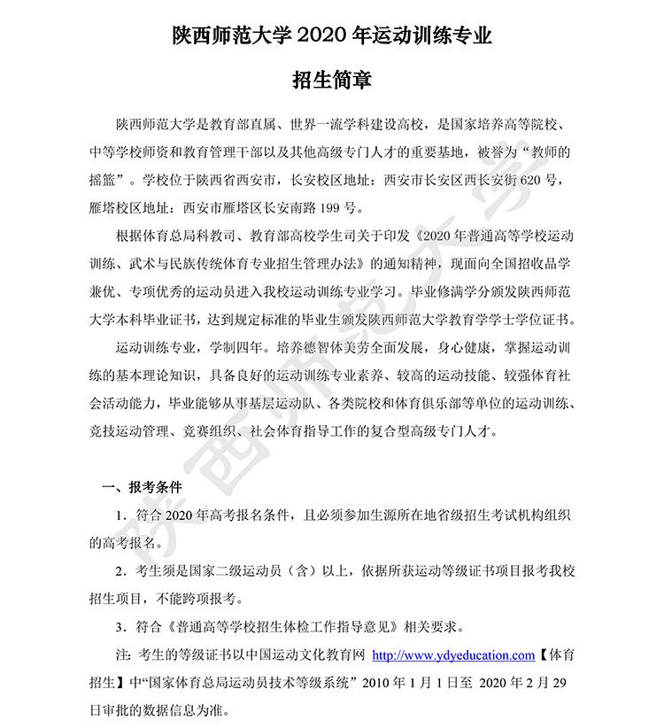 陕西师范大学2020年运动训练专业招生简章-1.jpg