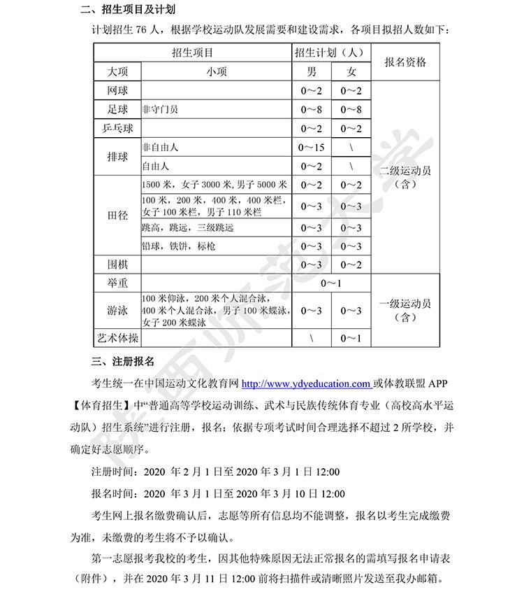 陕西师范大学2020年运动训练专业招生简章-2.jpg