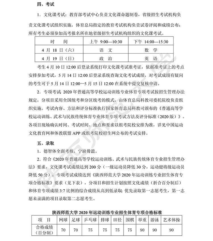 陕西师范大学2020年运动训练专业招生简章-3.jpg