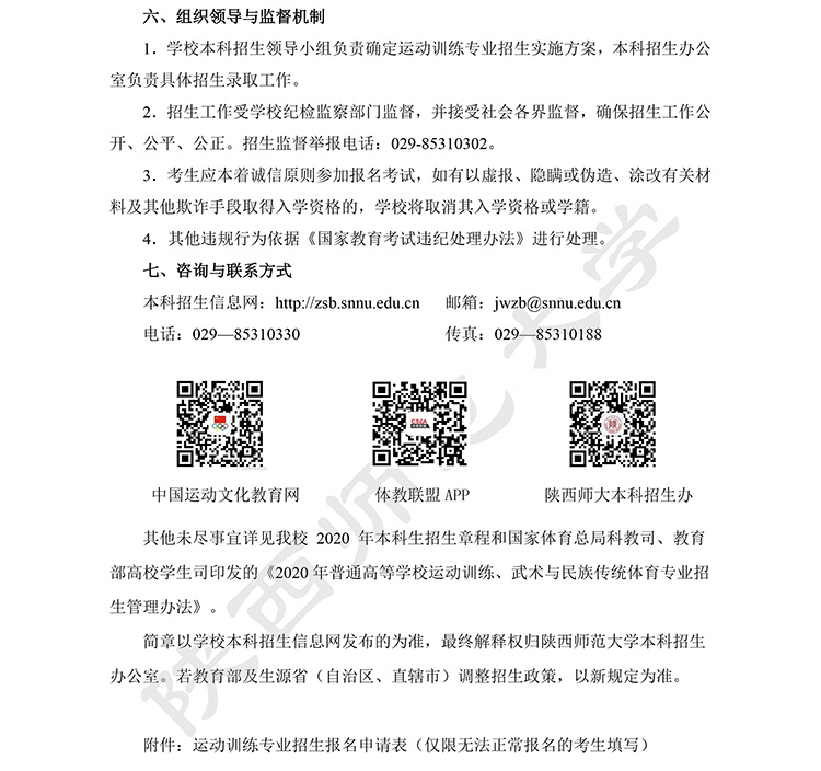 陕西师范大学2020年运动训练专业招生简章-4.jpg