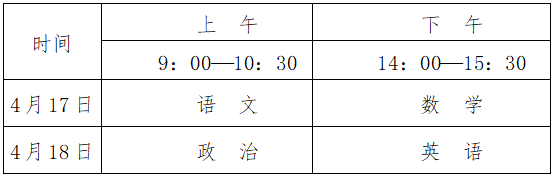 文化课考试时间.png